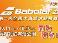 Babolat盃全國大專排名賽》年度最終爭霸站 二度開打搶積分