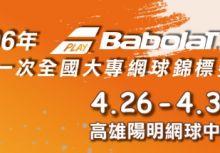 Babolat盃全國大專排名賽》首屆大專排名賽 4月隆重登場