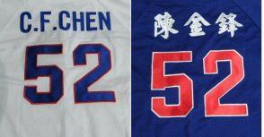 職棒球衣背後的姓名該怎麼繡?