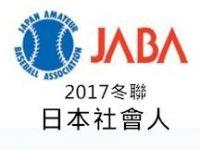 【2017亞洲冬聯】日本社會人野球軍團襲台