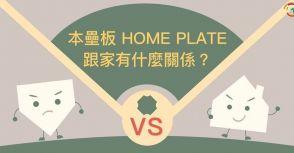 【野球入魂|本壘板歷史考古,究竟本壘板和''家''有什麼關係嗎?】