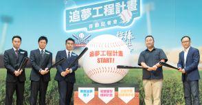 「台日野球留學支援」啟動『追夢工程計畫』助球員赴日圓夢 林威助蕭一傑現身力挺分享經驗