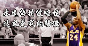「永遠保持侵略性」這就是MJ傳承給Kobe驕傲的態度