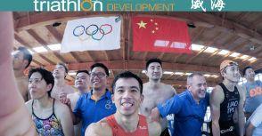 「鐵人分享」ITU Coaches Level 1 Course 一級教練培訓在威海