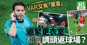 《足球世界的巨變》 VAR技術的應用與影響