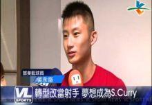 FIBA亞洲籃球未來之星—吳永盛