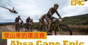 「越野單車」登山車環法賽-Absa Cape Epic