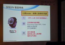 Epson Runsense SF810 (SF-810V) 體驗會