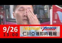 聊聊仁川亞運籃球項目--勝負不全然是一切,但很想贏球才會流下在意的淚水...。
