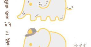 三筆劃完成一隻象-貴貴繪象堂