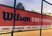 Wilson盃C級》參賽人數大爆炸 網球小鐵人莊庠榆兩頭跑奪冠又晉級