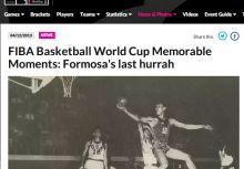 籃球場上的台灣、福爾摩莎往事