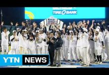 斗山熊擊敗三星獅 奪下韓國職棒總冠軍