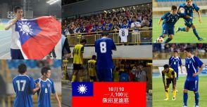 「#一人100元 徵招夏維耶」- 我們的中華隊自己救