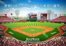 [洋聯訊息] 目標「洋溢夢想的球場」  樂天球團將於宮城球場設置日美球界第一座摩天輪