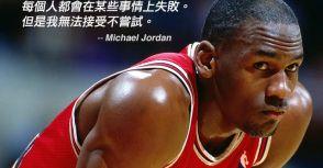 【經典語錄】 -- Michael Jordan