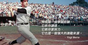 【經典語錄】 -- Yogi Berra