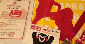 2016熊本城馬拉松。檢討篇