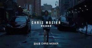 勇氣 不信極限:向鐵人運動員 Chris Mosier 致敬