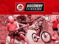 Discovery Taiwan 2018國際越野挑戰賽登場!勇者才敢挑戰的終極試煉