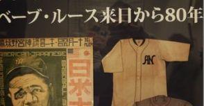 2014日本東京野球博物館-美日職棒對抗賽特展