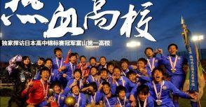 看懂青訓精髓台灣足球才有救