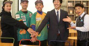 兼顧地區發展與球員需求  北海道將於2020年開辦新獨立聯盟