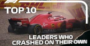 【F1】F1十大領先者自撞紀錄