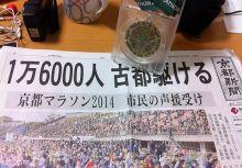 2014京都馬拉松。檢討篇