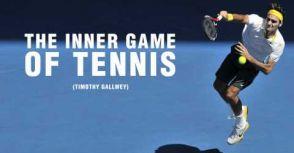 網球哲學:分神/專注。恍神了如何處理?專注的方法有哪些?