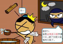 《諸葛紅中日記》- 猿國土豪篇(三)