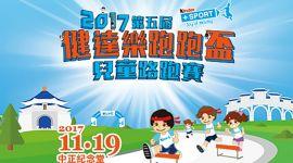 2017健達樂跑跑盃兒童路跑賽