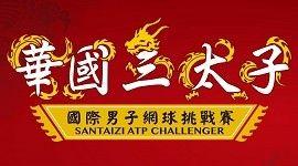 華國三太子國際男網挑戰賽