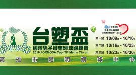 台塑盃國際男子職業網球錦標賽