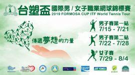 台塑盃國際男/女子職業網球錦標賽