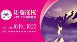 2017裙襬搖搖LPGA台灣錦標賽