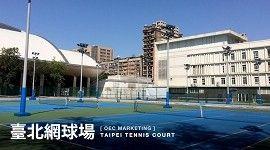 臺北網球場