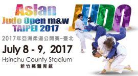 2017亞洲柔道公開賽