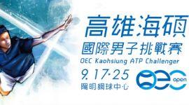 高雄海碩國際男子網球挑戰賽