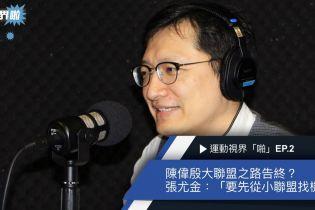 運動視界「啪」EP.2-陳偉殷大聯盟之路告終?張尤金:「要先從小聯盟找機會」