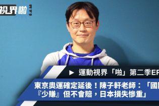 運動視界「啪」第二季EP.1-東京奧運確定延後!陳子軒老師:「國際奧會『少賺』但不會賠、日本損失慘重」