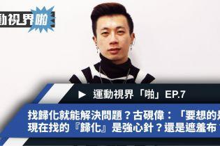 運動視界「啪」EP.7-找歸化就能解決台灣籃壇問題?古硯偉:「我們要想的是,現在找的『歸化』到底是強心針?還是遮羞布?」