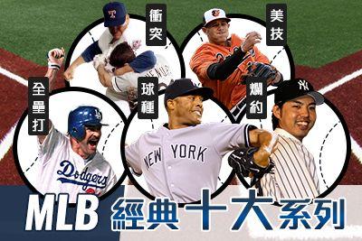 MLB十大系列