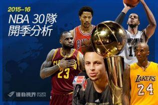 強敵環伺! NBA 2015 - 16 球季開季分析